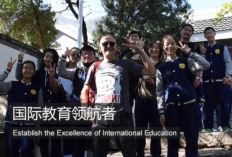 国际教育领航者