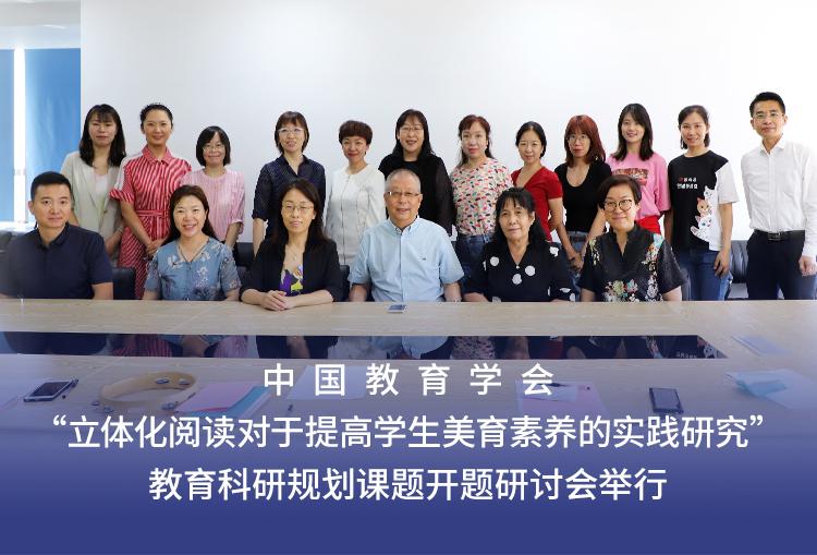 """中国教育学会""""立体化阅读对于提高学生美育素养的实践研究""""教育科研规划课题开题研讨会举行"""