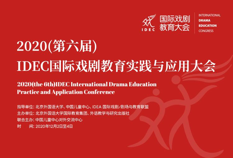 第六届IDEC国际戏剧教育大会