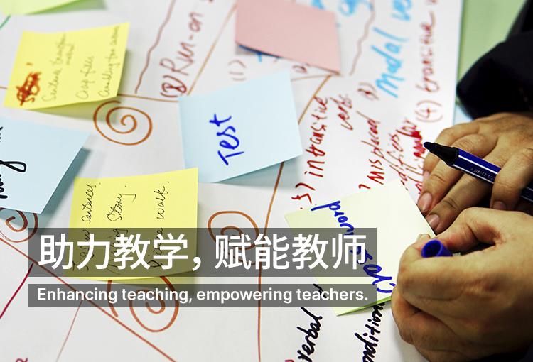 助力教学,赋能教师