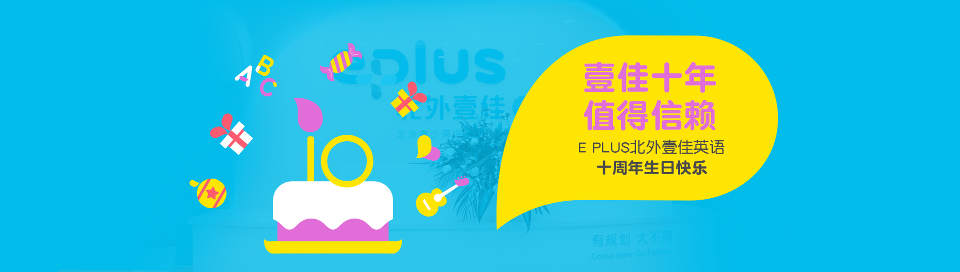 E PLUS雷火电竞官方app下载壹佳英语十周年生日快乐